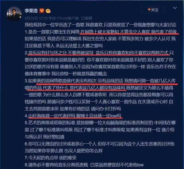 《中国好声音》李荣浩选歌惹争议,音乐圈从不缺鄙视链
