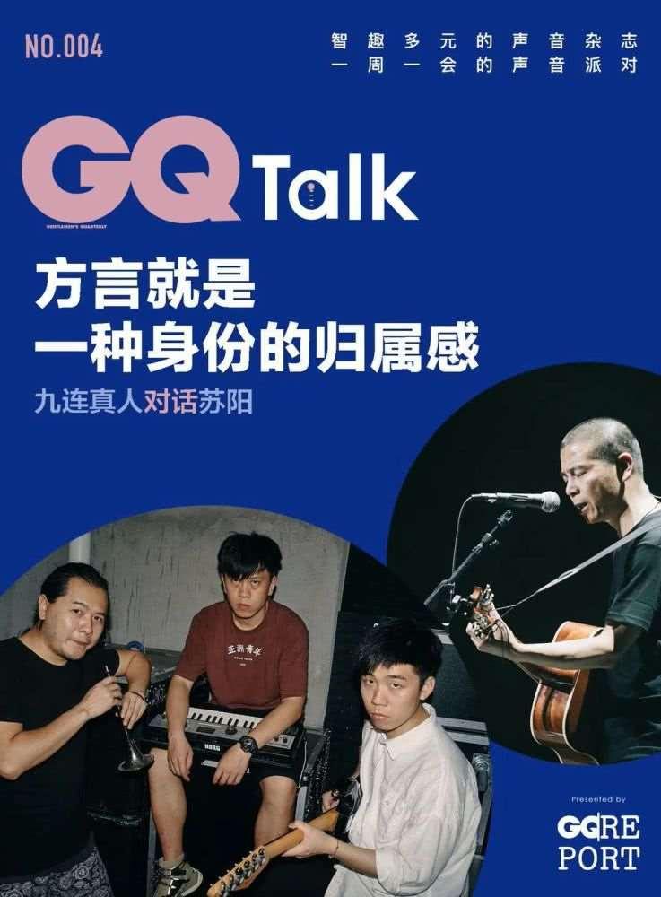 GQ Talk | 九连真人对话苏阳:方言就是一种身份的归属感