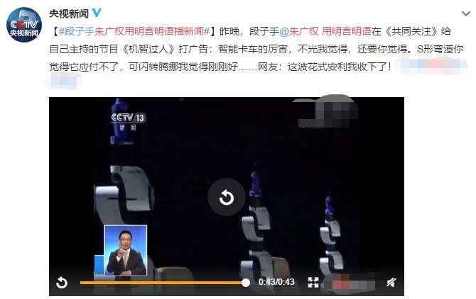 """朱广权也加入""""明学""""了?赶潮流、拍短视频,央视主播要集体成精"""