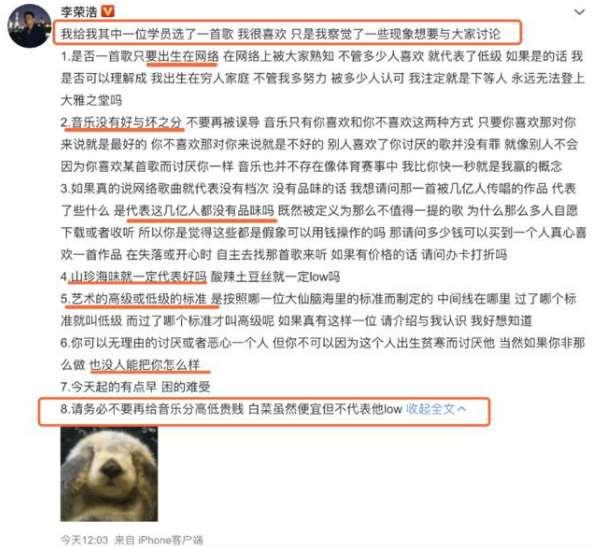 李荣浩发文力挺学员,提出八点疑问,网络歌曲为何总被说low?