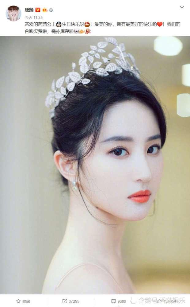 连续6年为她送上生日祝福,唐嫣把刘亦菲宠成公主,真友谊认证!