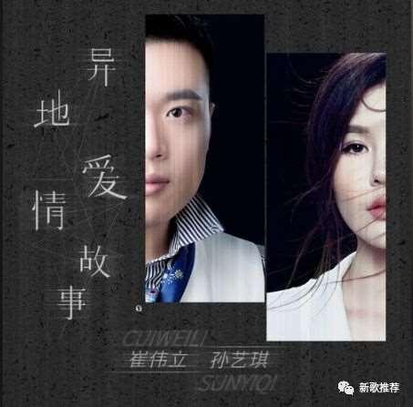 【新歌推荐】孙艺琪vs崔伟立《异地爱情故事》