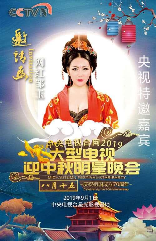 华语歌手网红邹玉赴京参加2019大型电视迎中秋明星晚会