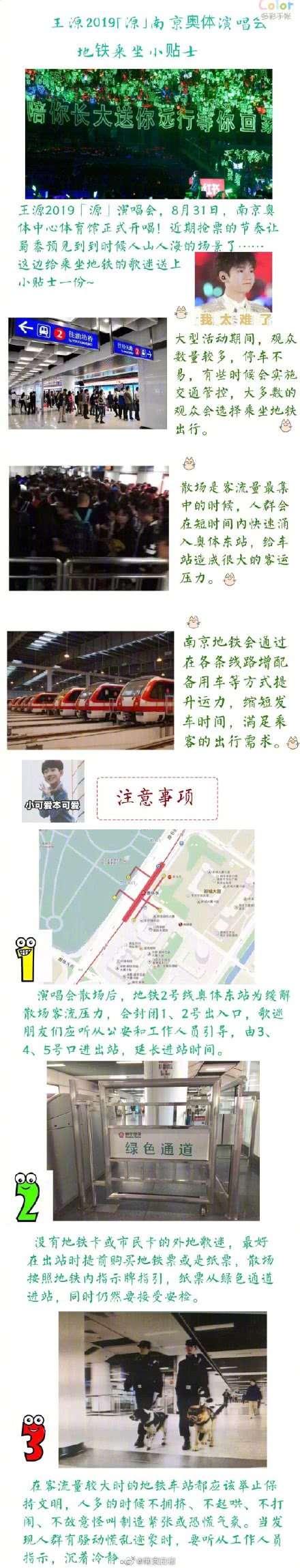 王源南京演唱会乘地铁攻略