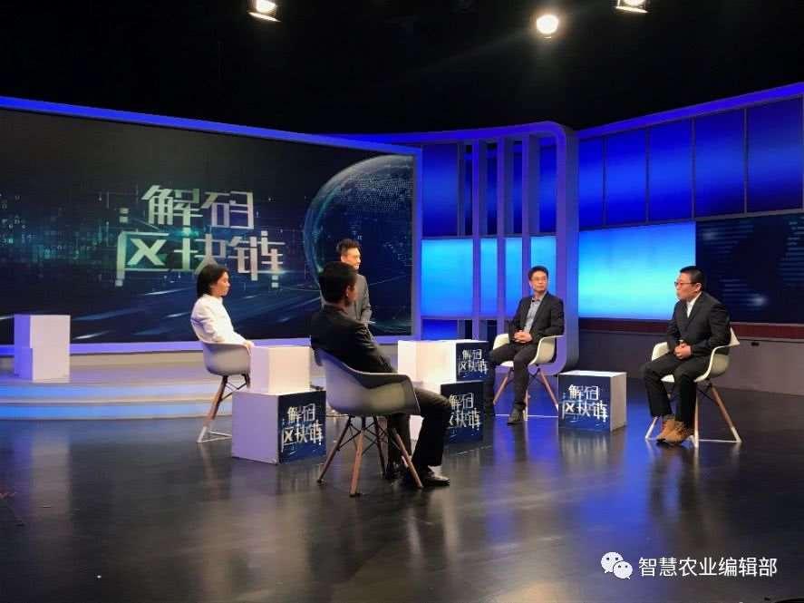 《智慧农业》编辑部协助北京电视台《解码区块链》节目完成录制