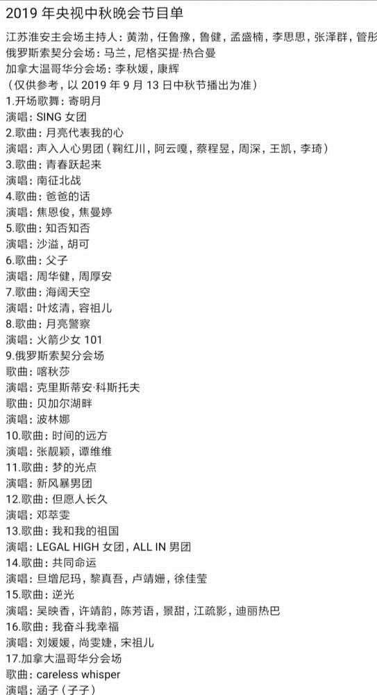 网曝央视2019年中秋晚会节目名单,你们觉得可信吗???