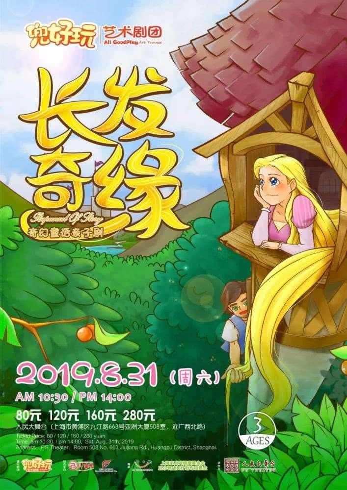 本周末!奇幻童话亲子剧 《长发奇缘》将于人民大舞台首演!特惠购票中,欢迎嘉定孩子报名!
