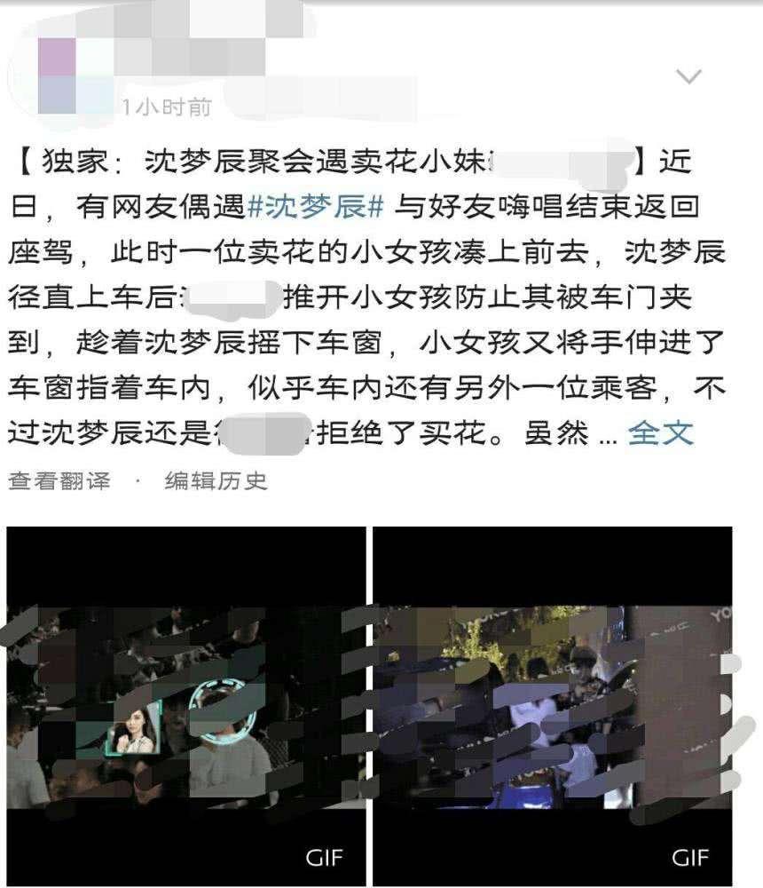 沈梦辰深夜与异性朋友聚会不见杜海涛,被曝戏弄卖花女引争议