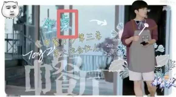 中餐厅:仝卓被迫改名,仝卓变仝桌,节目组这是有多不重视新人?