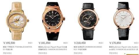 爱彼手表价位多少 爱彼手表什么档次