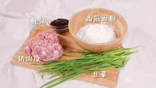 韭菜饺子怎么做才好吃