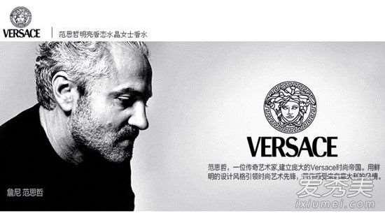 范思哲是几线奢侈品牌 范思哲是一线品牌吗