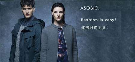 asobio是什么牌子中文 asobio是什么档次
