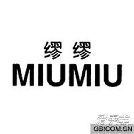 miumiu缪缪是几线品牌 miumiu缪缪品牌介绍