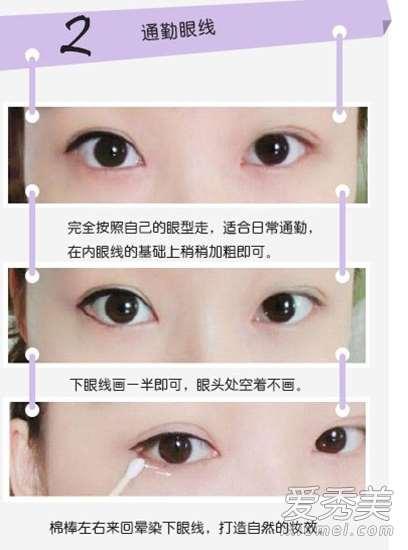 基础眼线教程:内双、单眼皮怎么画眼线?