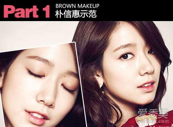 韩国女星夏季妆容 眼线眼影睫毛统一棕色
