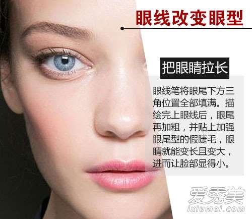 用眼线改变眼型 图解大眼妆画法