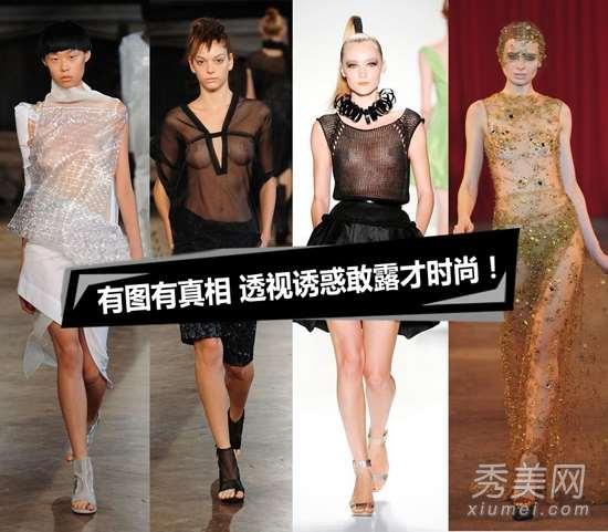 春夏时装周透视诱惑 敢裸敢露才叫时尚