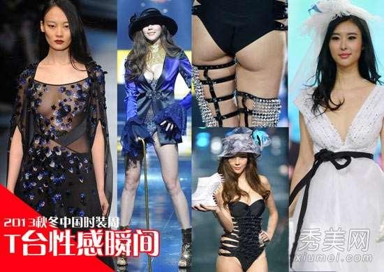 中国时装周 周韦彤抛胸露臀性感走秀