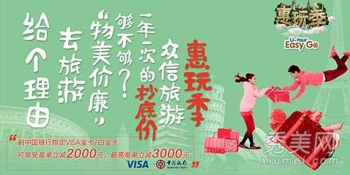 """众信旅游""""惠玩季""""岁末抄底 最高可省8000元"""