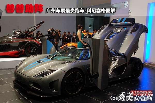 兽兽助阵广州车展最贵豪车