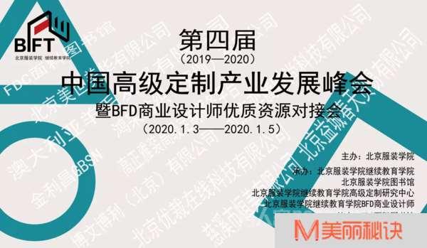 优裁在线亮相第四届中国高级定制产业发展峰会