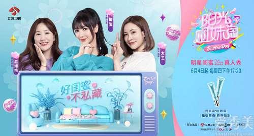 官宣 | 资丽奈vk眼霜特别赞助江苏卫视《阳光姐妹淘》