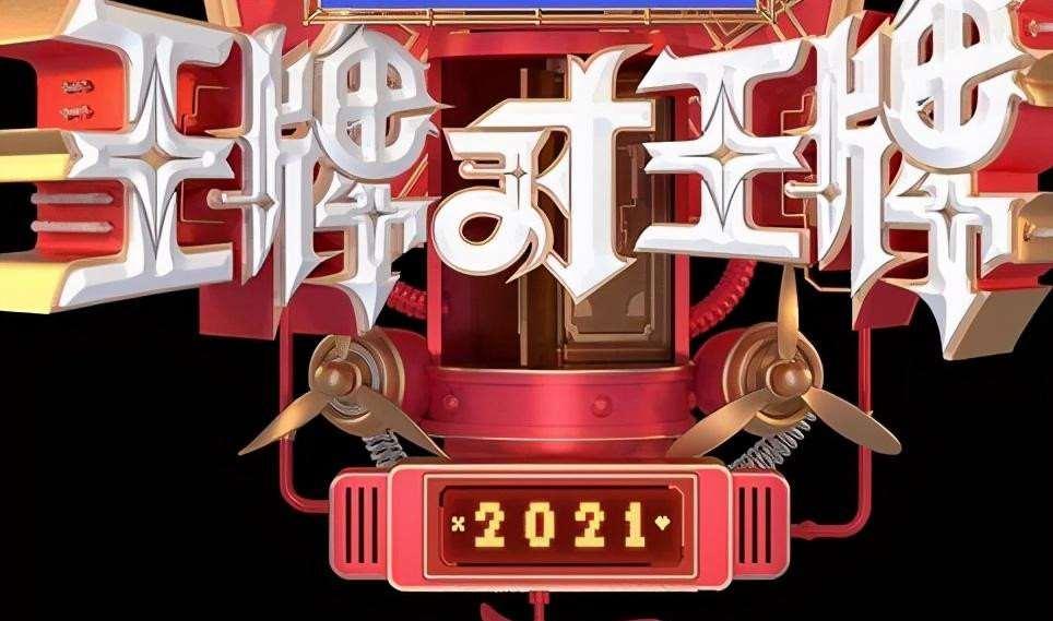 《王牌6》首期看点,宋亚轩初登场,仙剑剧组缺少了胡歌_明星新闻