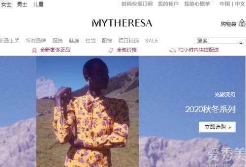 Mytheresa---最靠谱的海外购物网站