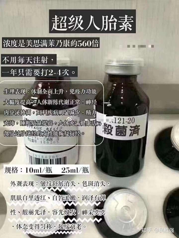 什么是日本超级人胎素,贵妇选择产品?