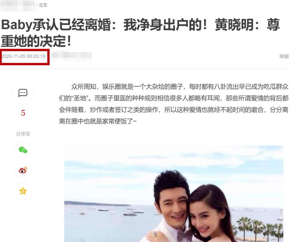 网曝baby承认离婚净身出户,黄晓明直播亲口辟谣_明星新闻