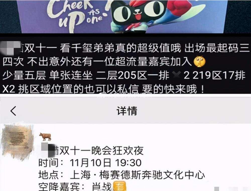 """网传肖战空降双十一晚会?浙江卫视和东方卫视联手""""赎罪""""来了_明星新闻"""