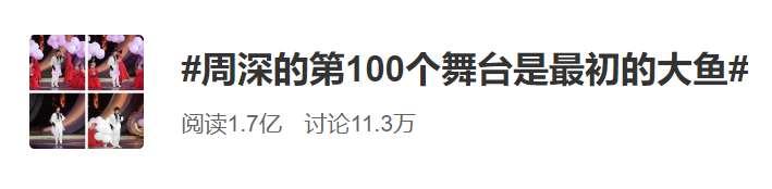 周深第100个舞台是《大鱼》,兜兜转转一大圈,他终于破茧成蝶_明星新闻