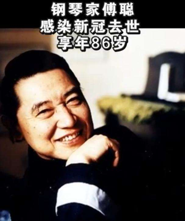 一路走好!86岁傅聪因新冠去世,凭《傅雷家书》享誉世界_明星新闻