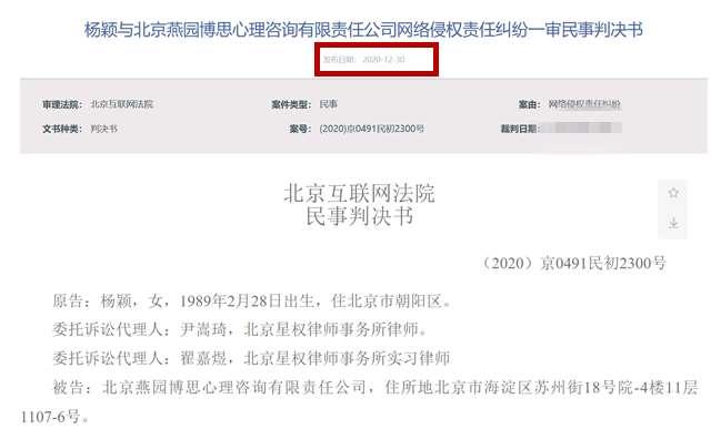 baby名誉权案胜诉获赔3万元,辟谣和黄晓明在青岛离婚传闻_明星新闻