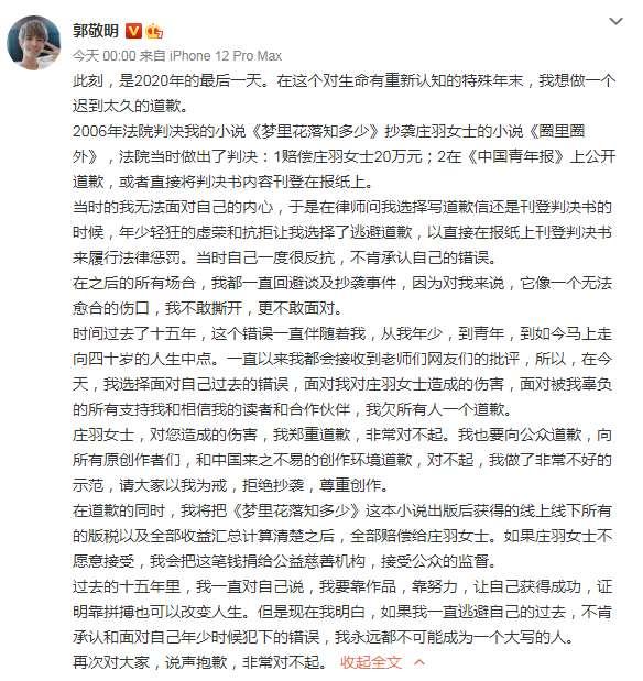 时隔15年!郭敬明正式就抄袭向庄羽道歉:我做了非常不好的示范_明星新闻