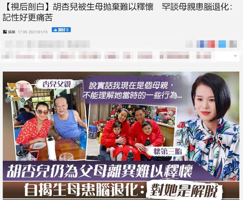 胡杏儿被日本生母抛弃难以释怀、指其不负责任,透露生母如今已脑退化_明星新闻