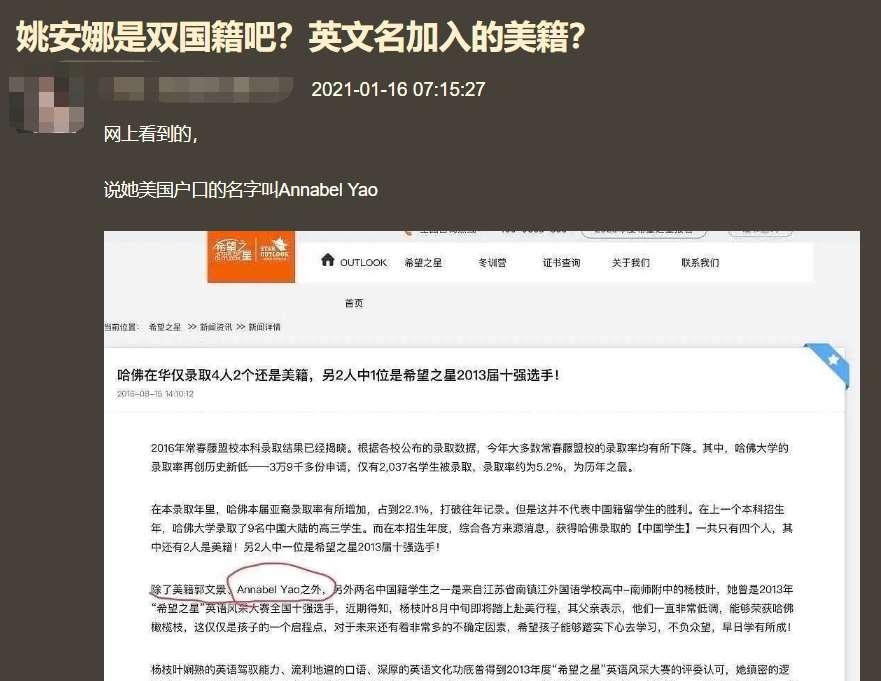 姚安娜强调自己是中国人,却遭查出多个名字,被疑违法持有双重国籍_明星新闻