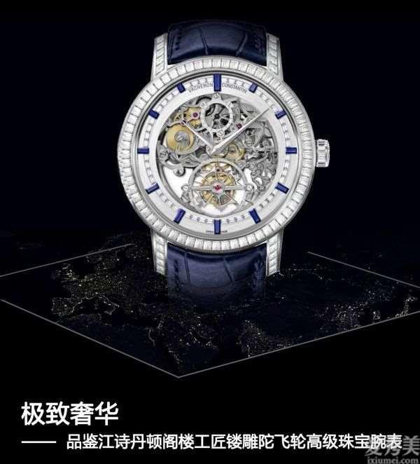 完美奢侈品评江诗丹顿隔楼工匠镂雕陀飞轮高级珠宝腕表