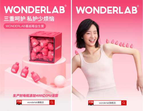 WonderLab联手科汉森UREX 推出国内首款瓶装女性益生菌