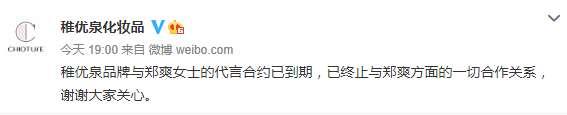 """郑爽陷""""代孕弃养门"""",多个品牌宣布与其解约_明星新闻"""