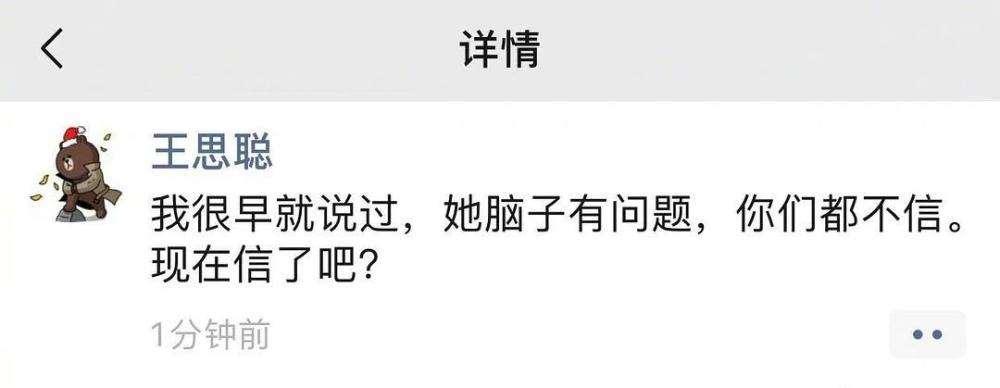 王思聪又发朋友圈,疑似再说郑爽:三段感情,男友评价类似_明星新闻