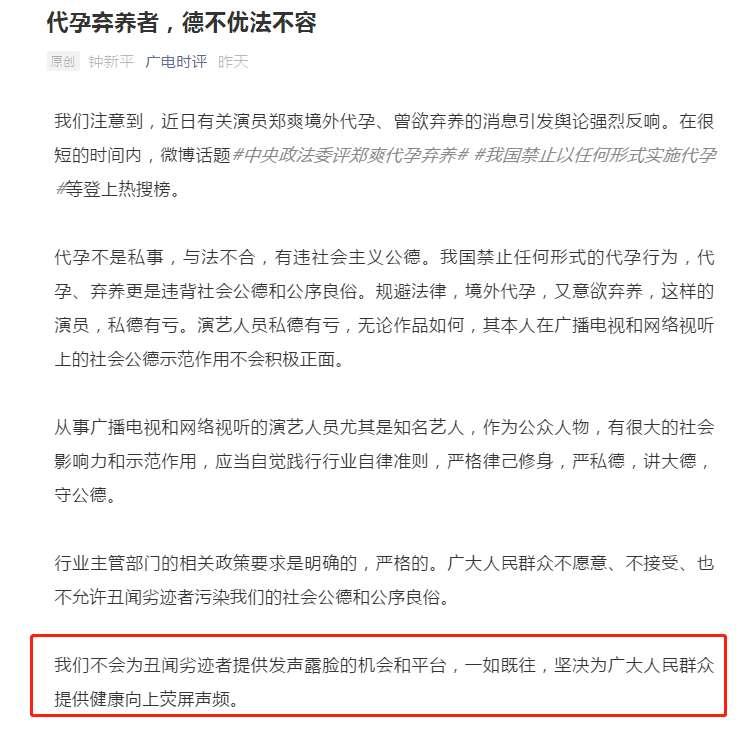郑爽被曝一亿片酬有五部,挂名艺术总监分酬劳,营造片酬下降假象_明星新闻