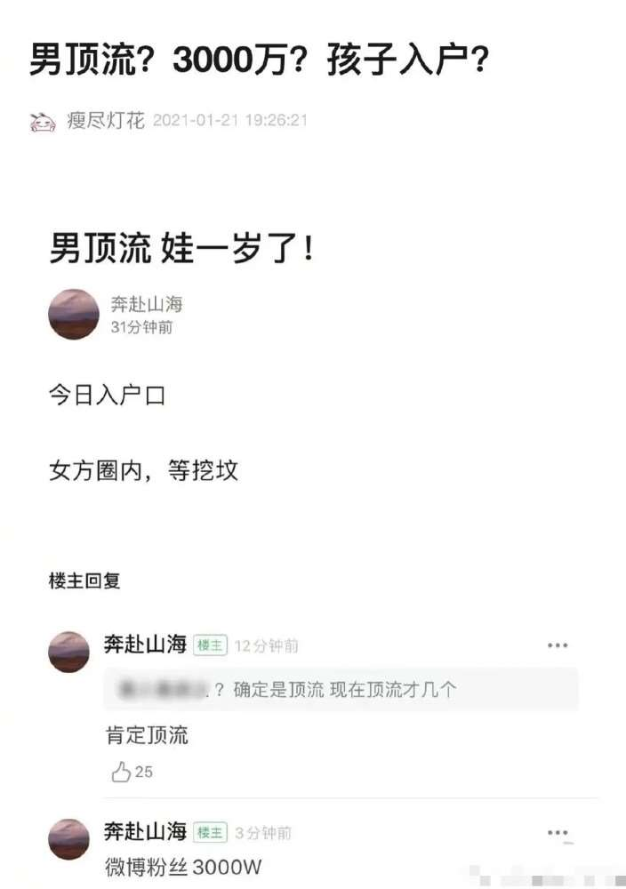 华晨宇承认与张碧晨未婚生女:两个人为了孩子,一定要复合吗?_明星新闻