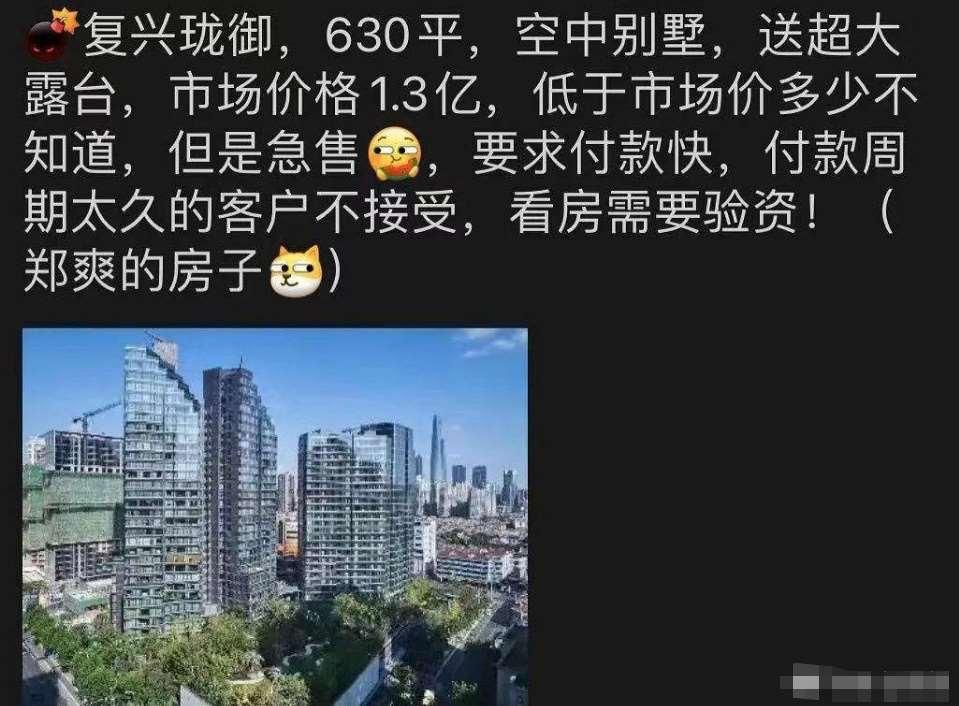 过亿豪宅不保?网传郑爽1.3亿急售豪宅 比市场价低了两千万_明星新闻