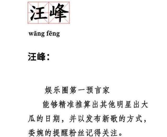 可怜的汪峰,就想月底发个新歌,结果气的朋友圈发文:我谢谢你们_明星新闻