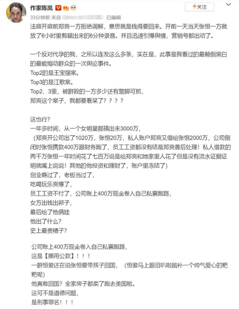 作家陈岚力挺郑爽,怒斥张恒骗女明星3000万跑路,是刑事罪名_明星新闻