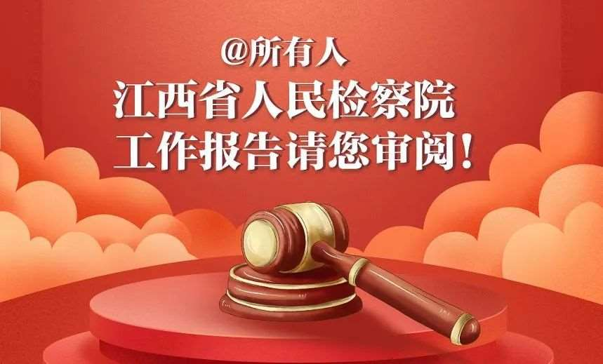 所有人,江西省人民检察院工作报告请您审阅!_明星新闻