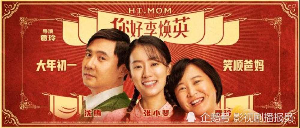贾玲自编自导新片,网评将成为春节档票房黑马,她的成功不是意外_明星新闻