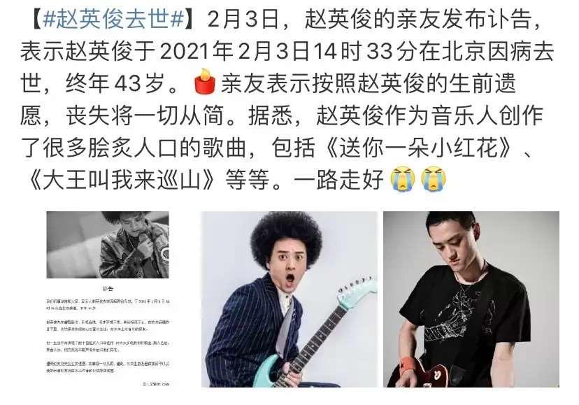 赵英俊遗言公布,吐露去世原因,言称:我太爱这个世界和我爱的人_明星新闻